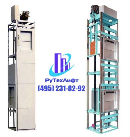 малые грузовые лифты
